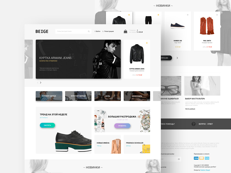 Beige Fashion Website Template Free Psd Freebie Supply